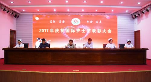 1我院举行2017年庆祝国际护士节表彰大会_副本.jpg