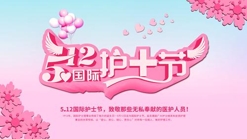 粉色温馨5.12国际护士节_副本1.jpg