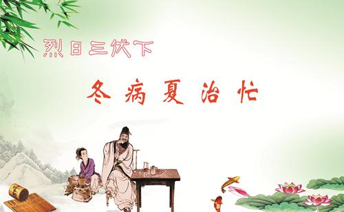 冬病夏治1_副本.jpg